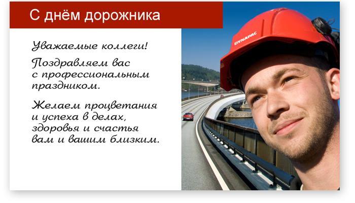 Открытки. День работников дорожного хозяйства