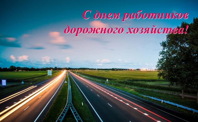 С Днем работников дорожного хозяйства! Поздравляю вас