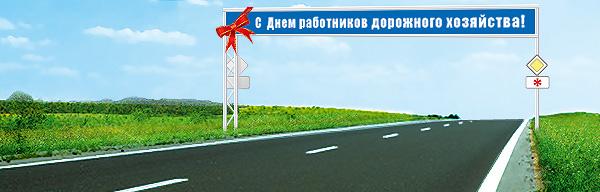 С Днем работников дорожного хозяйства!