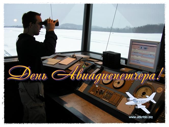 Открытки. Международный день авиадиспетчера. С праздником!