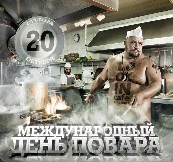 Международный день повара! Поздравляем