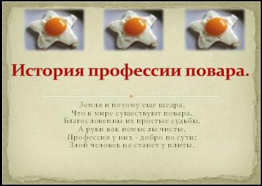 Международный День повара. Злой человек не встанет у плиты