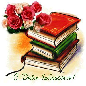 Открытки. Международный день школьных библиотек. Поздравляем вас открытки фото рисунки картинки поздравления