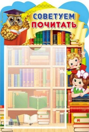 Открытки. Международный день школьных библиотек. Советуем почитать