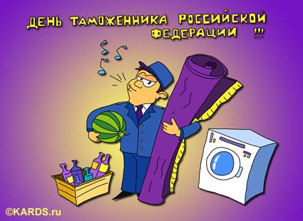 Открытки. День таможенника РФ. Поздравляем