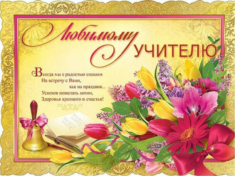 Поздравления с днем рождения от ученика ученице