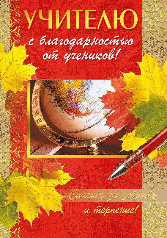Поздравления ко дню учителя младших классов