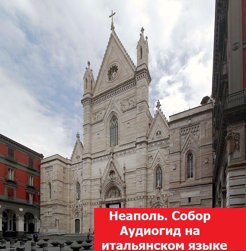 Неаполь. Кафедральный собор. Аудиогид на итальянском языке