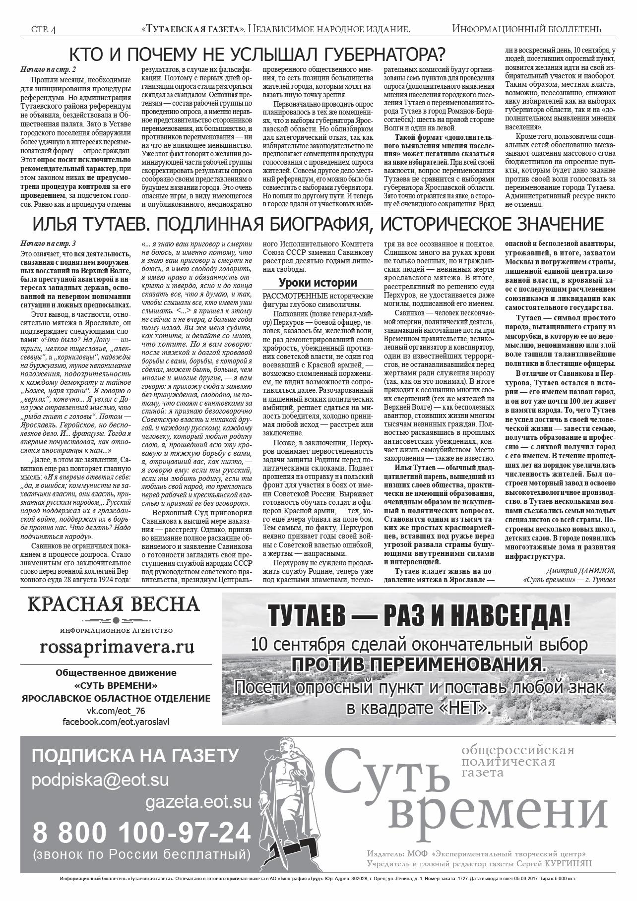 07.09.2017 Сегодня многие горожане Тутаева смогли прочитать специальный выпуск газеты