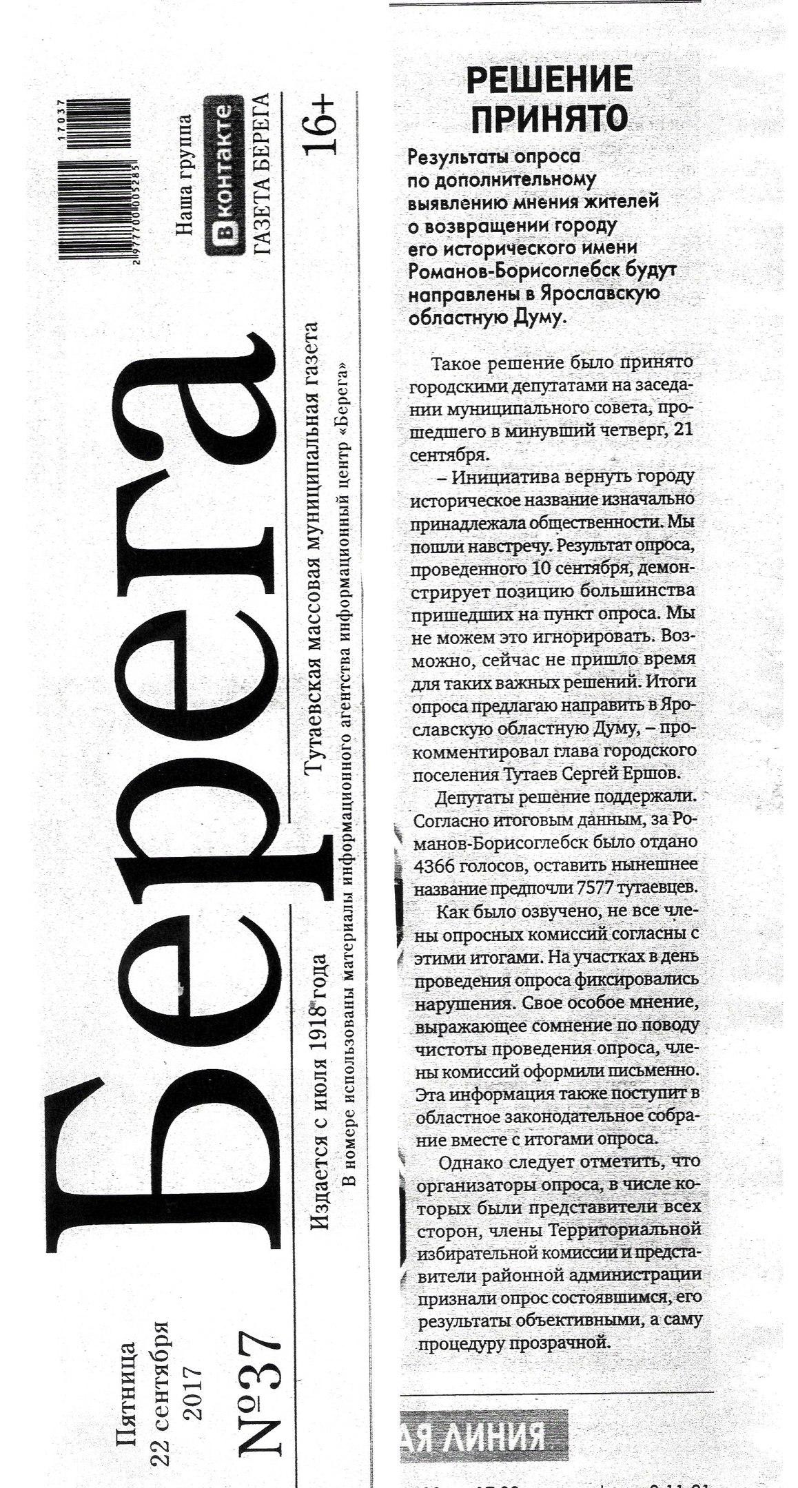 22.09.2017 17:38 Результаты Опроса будут отправлены в Ярославскую Облдуму