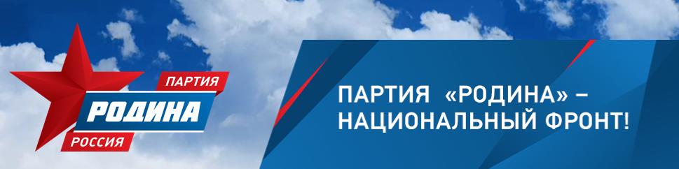 V-logo-rodina.ru