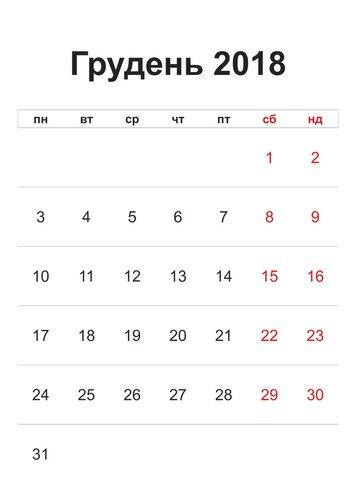 Грудень календар 2018