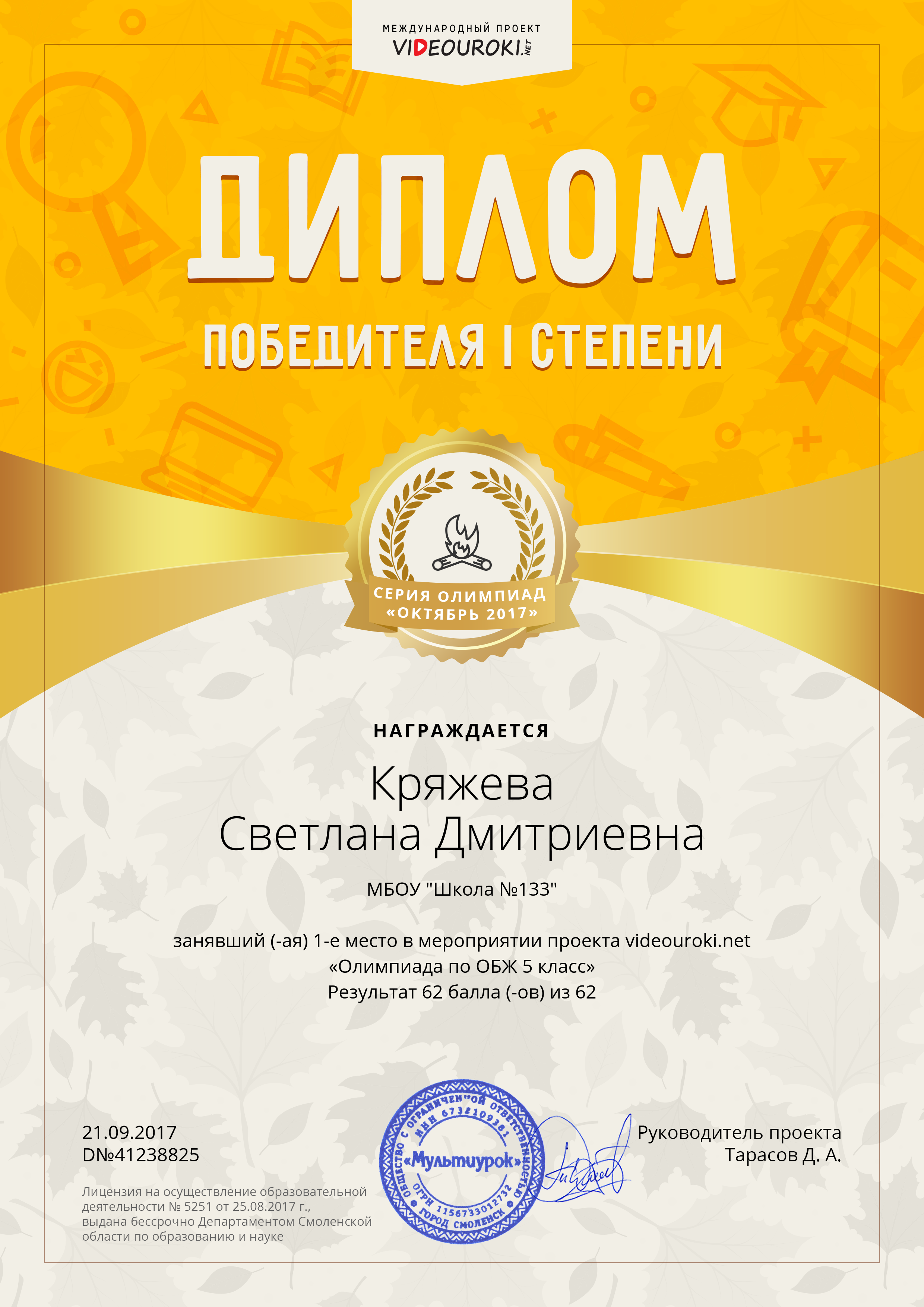 91493321. 41238825-Кряжева Светлана Дмитриевна.png