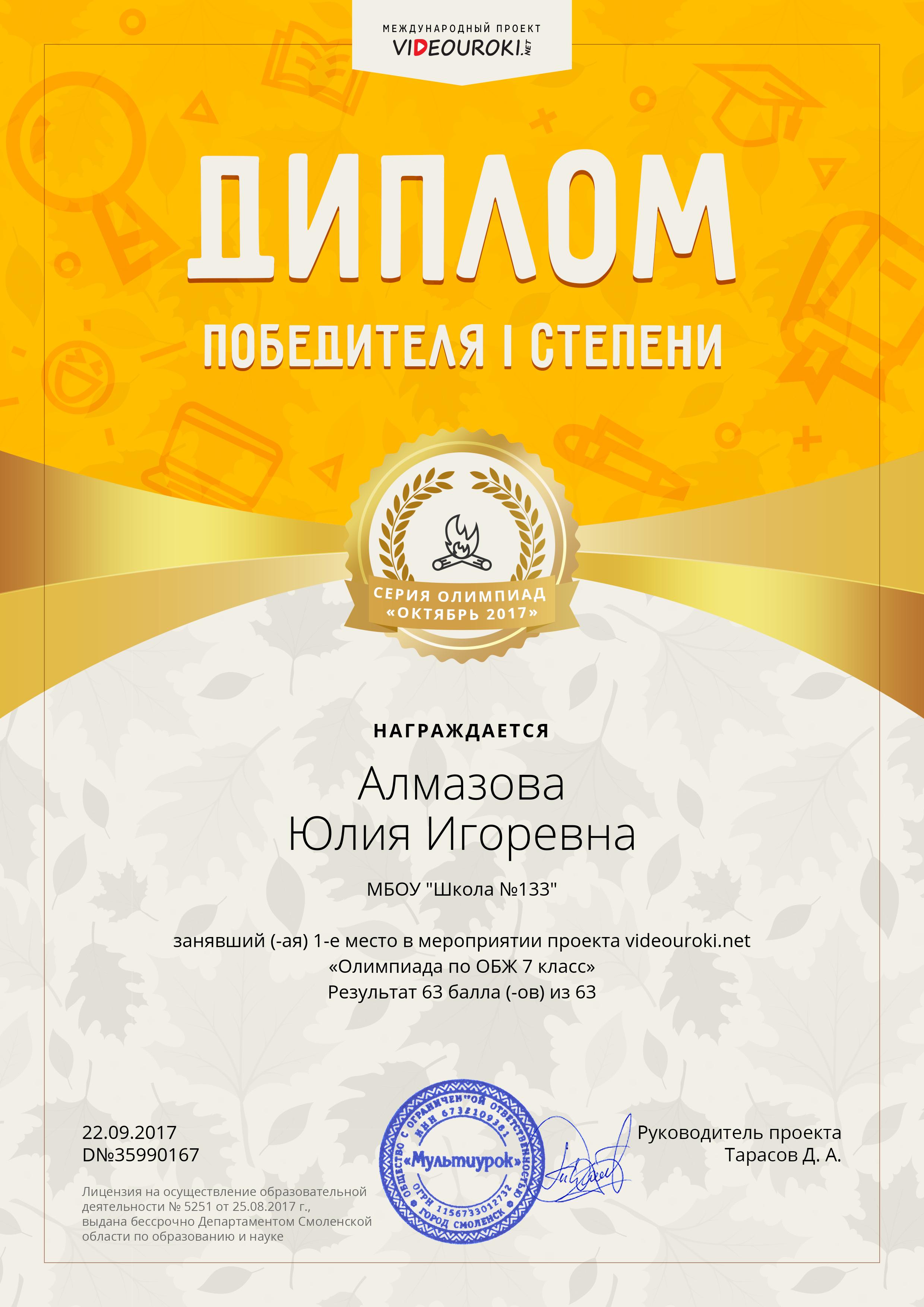 33791917. 35990167-Алмазова Юлия Игоревна.png