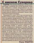 5. 28.10.2006 - ГАЗЕТА РЭСПУБЛIКА.jpg