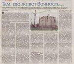 3. 11.02.2012 - БРЕСТСКАЯ ОБЛАСТНАЯ ГАЗЕТА ЗАРЯ.jpg