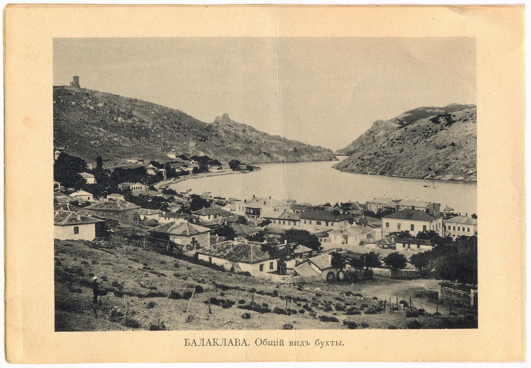 Общий вид бухты.1895