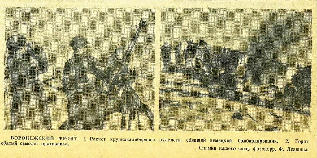 Красная звезда, 10 февраля 1943 года