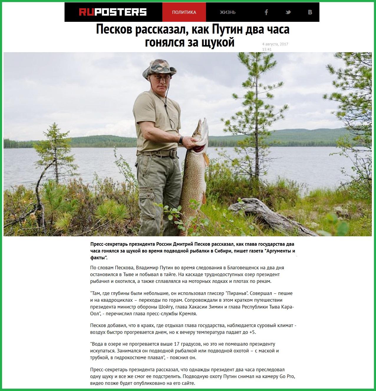 Владимир Путин и его добыча на Дальнем Востоке. конец июля-начало августа 2017. вся статья и увеличенная фота