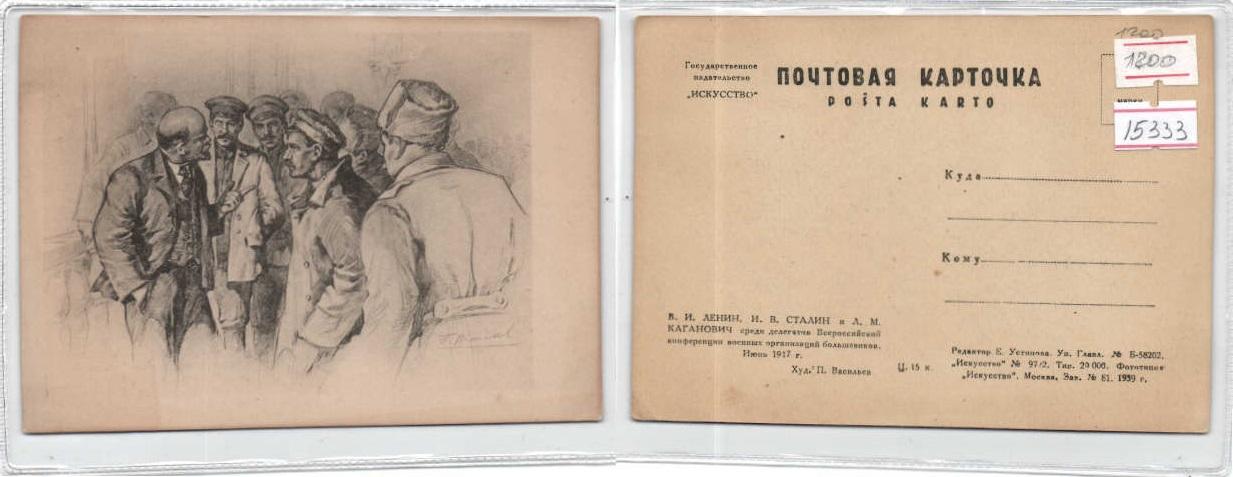 Великая страна СССР :: Ленин в 1917 году