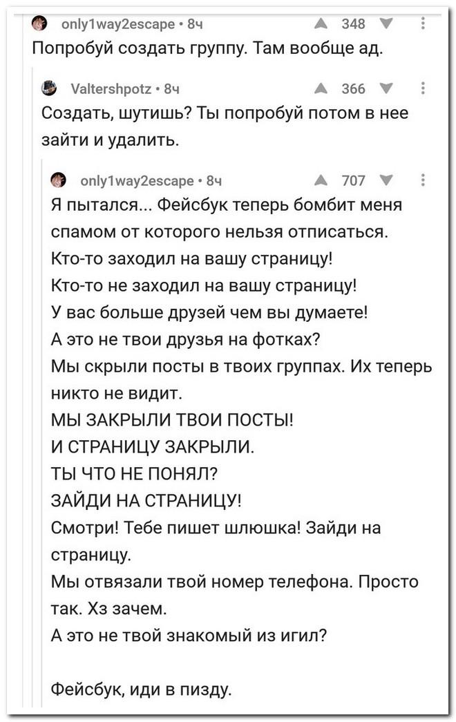 Забавные комментарии из социальных сетей (12.06.17)