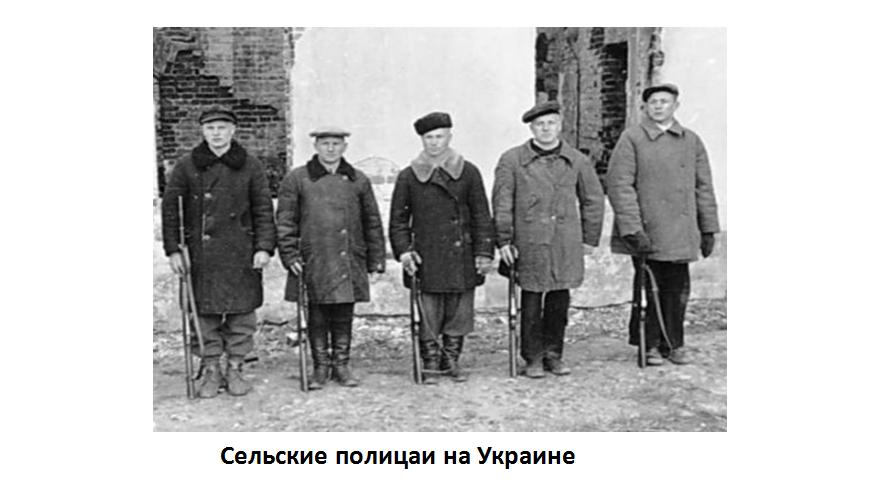 Слайд 13. Сельские полицаи на Украине