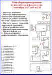 plan_sbora_pervokursnikov_2017 (1).jpg