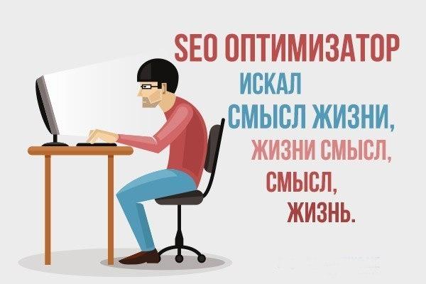 28 мая День Seo-оптимизаторов. Смысл жизни - жизнь