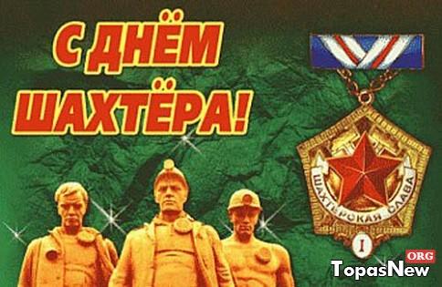 Поздравления с Днём шахтера