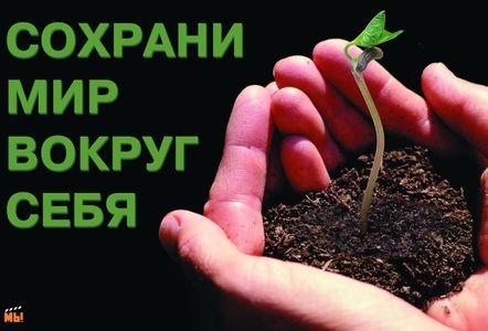5 июня - Всемирный день охраны окружающей среды! Сохрани мир вокруг себя