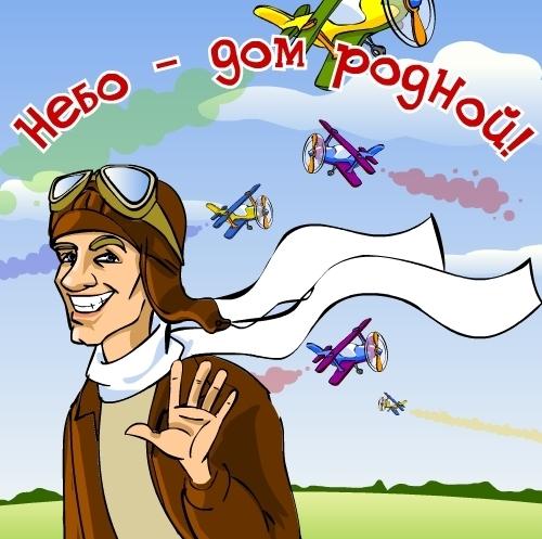 День воздушного флота россии открытка