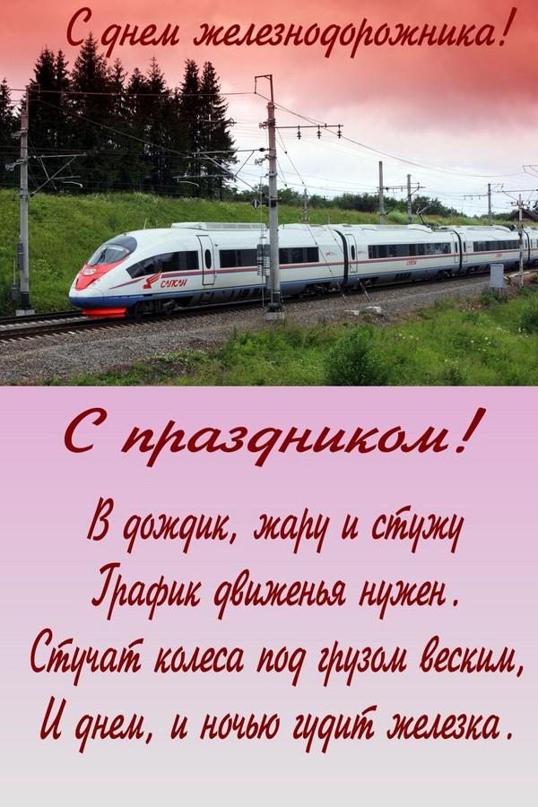 С днем железнодорожника! Наилучшие пожелания