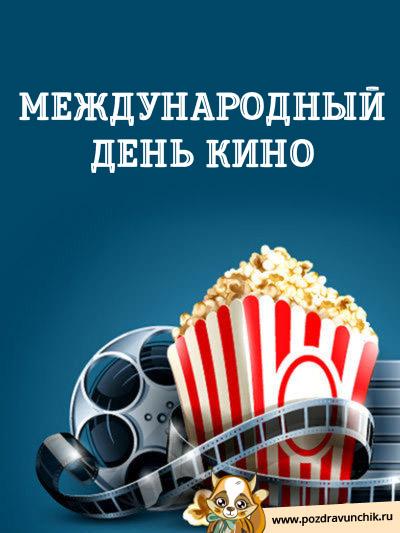 Международный день кино! Поздравляю