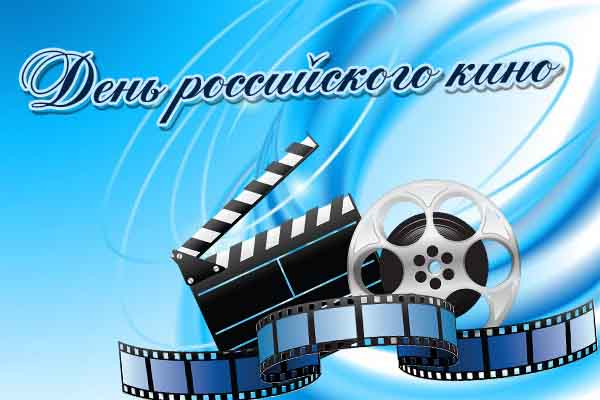 Открытки. День российского кино! Поздравляем вас!