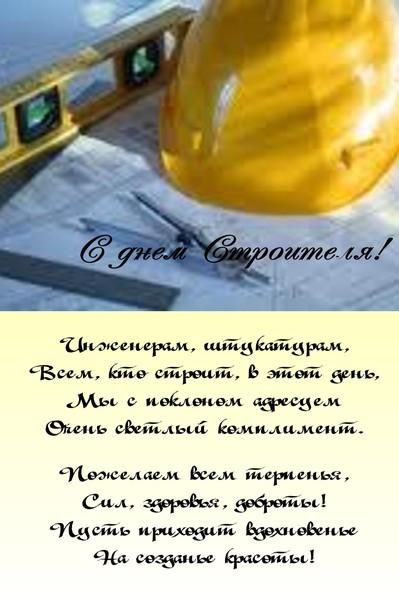 Открытка. День строителя. Сил, здоровья, доброты