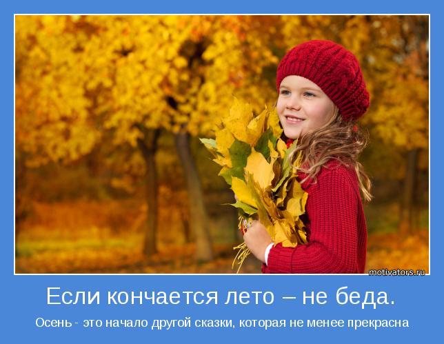 Открытки. Осень не менее привлекательна, чем лето открытки фото рисунки картинки поздравления