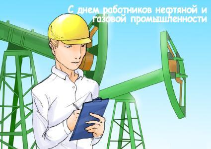 День работников нефтяной, газовой и топливной промышленности. Поздравляю вас
