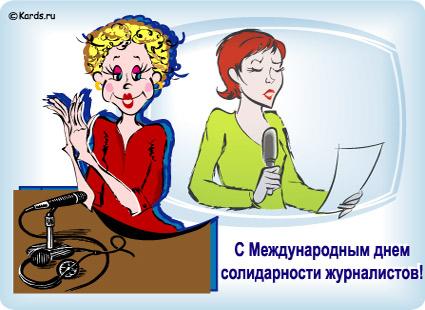Открытки. Международный День солидарности журналистов. Поздравляем
