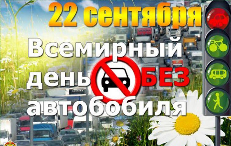 Открытки. Всемирный день без автомобиля. Поздравляем