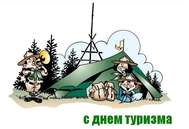 Всемирный день туризма!