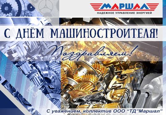 Открытки. С днем машиностроителя. Поздравляем вас!