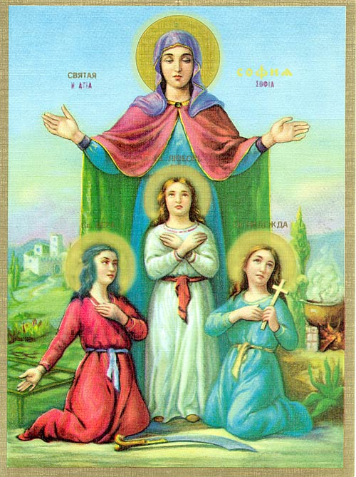 День Веры, Надежды, Любви и матери их Софьи. Поздравляю