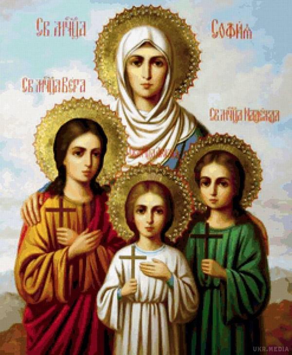 День Веры, Надежды, Любви!