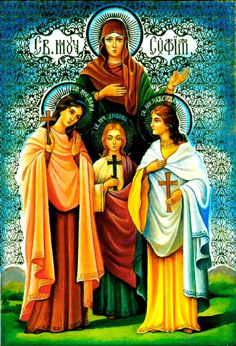 Мученицы Вера, Надежда, Любовь и матерь их София. Поздравляем