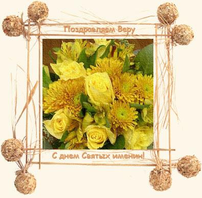 Поздравляем Веру. С днем Святых именин открытки фото рисунки картинки поздравления
