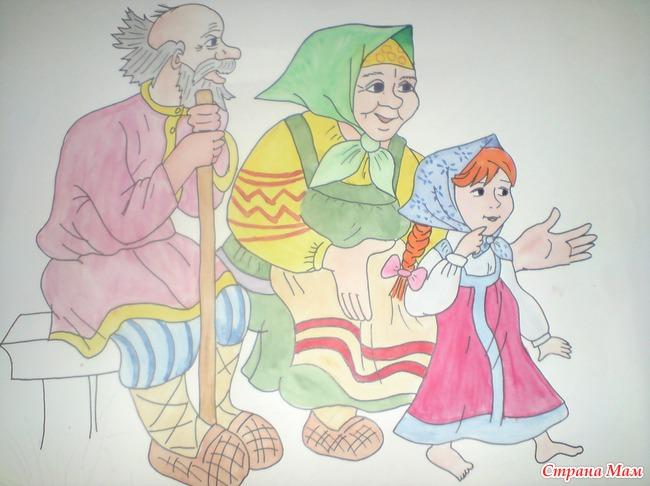 Открытка. С Днем пожилого человека! Старик, старуха и внучка. Рисунок
