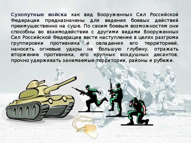 День Сухопутных войск России. С праздником вас