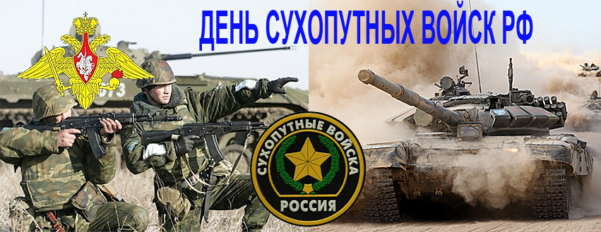 Открытки. День сухопутных войск РФ. Поздравляем