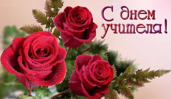 Открытка. С днем учителя! Розы прекрасны