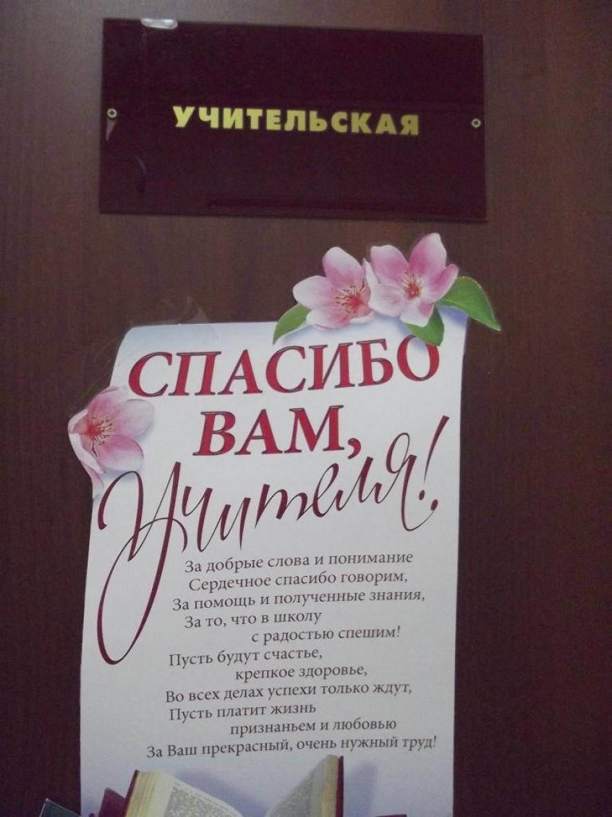 Открытки. С Днем Учителя!  Поздравление на двери в учительскую открытки фото рисунки картинки поздравления